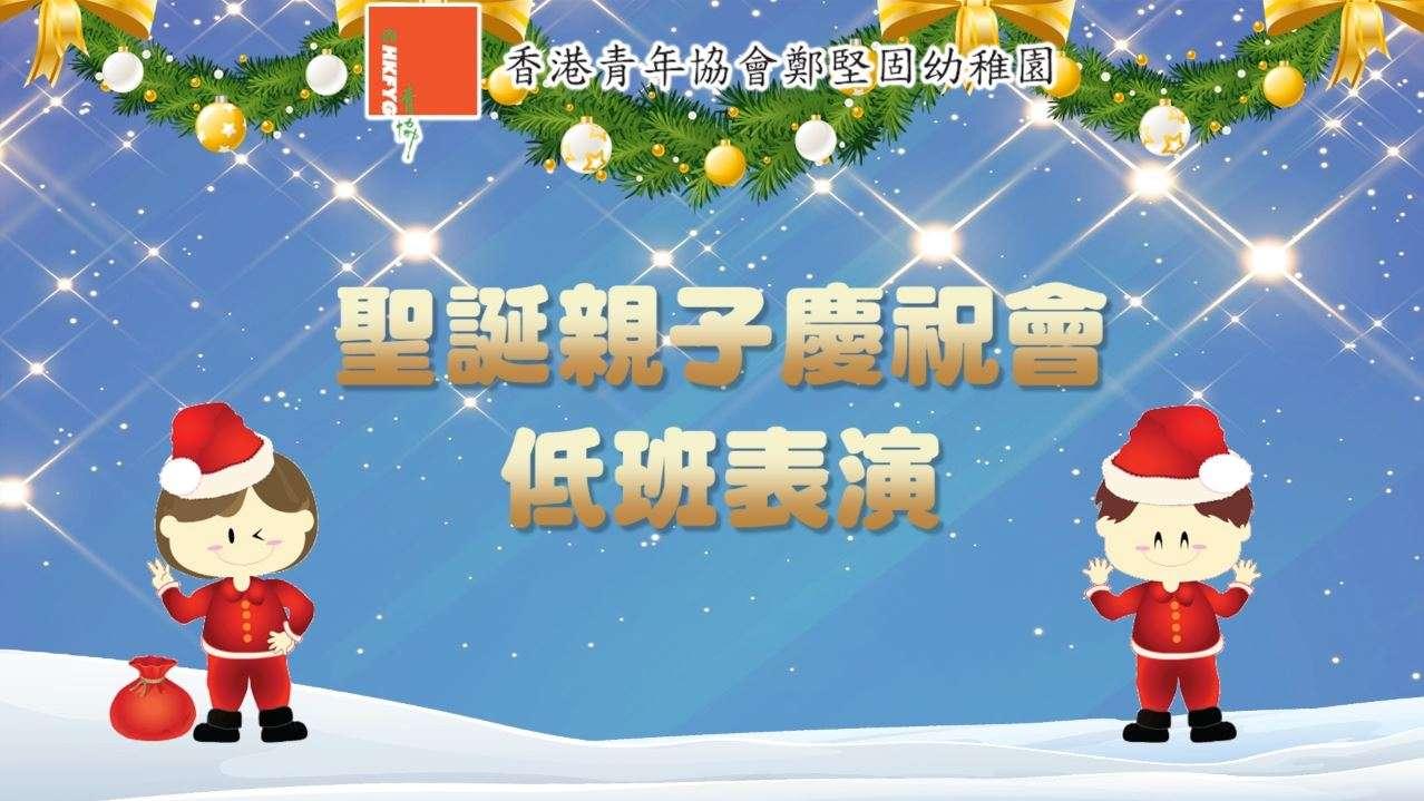 2019-2020年度 聖誕親子慶祝會 低班表演