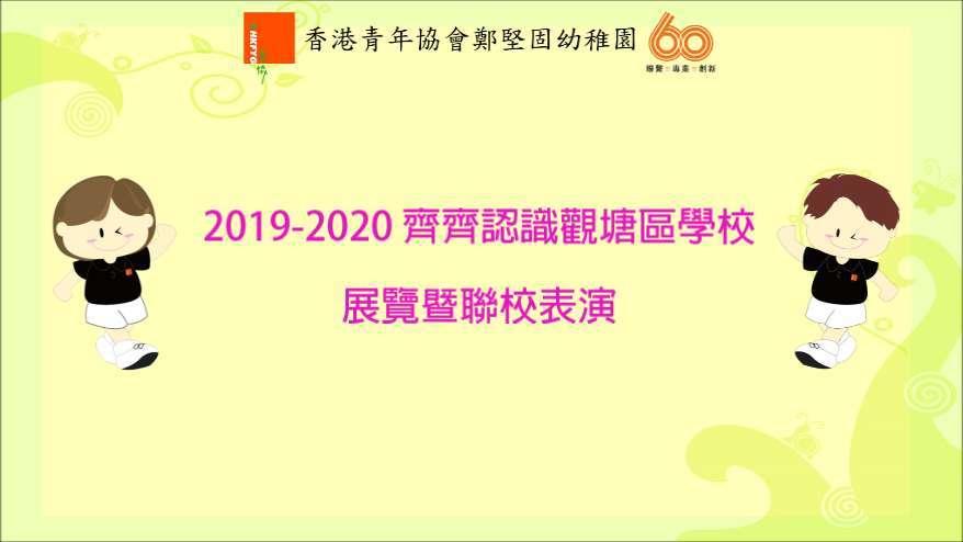 2019-2020 齊齊認識觀塘區學校展覽暨聯校表演