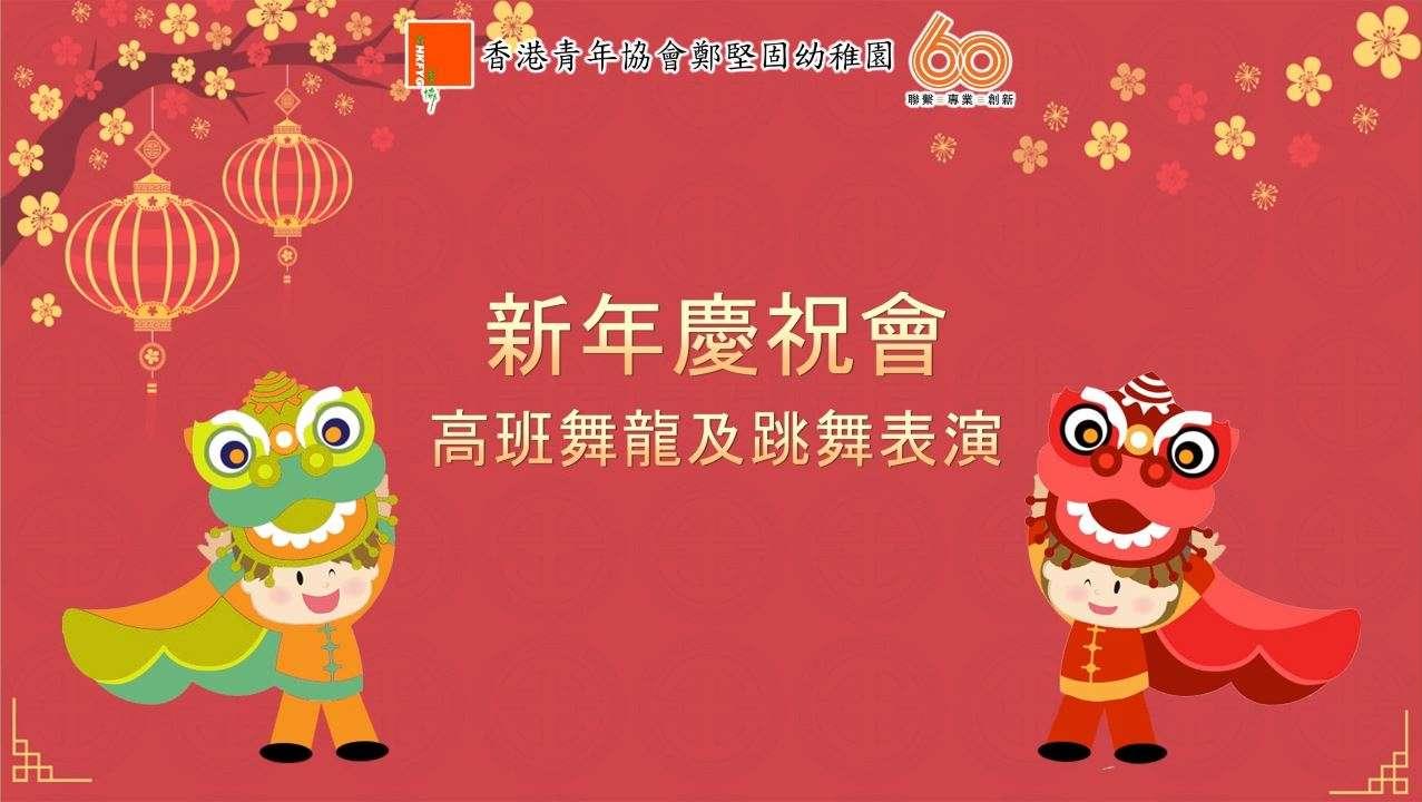 2019-2020年度 新年慶祝會之高班舞龍及跳舞表演