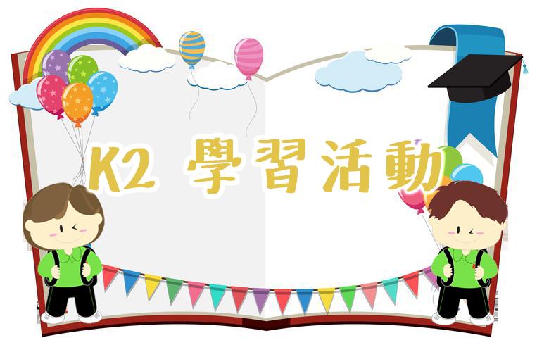 K2教學活動