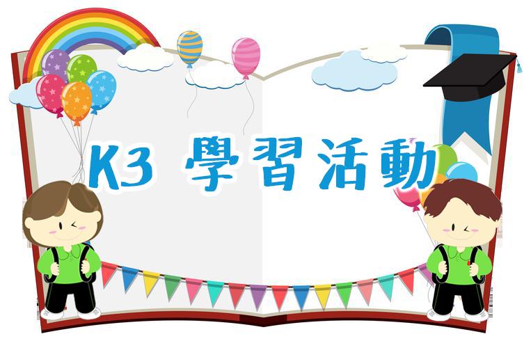 K3教學活動