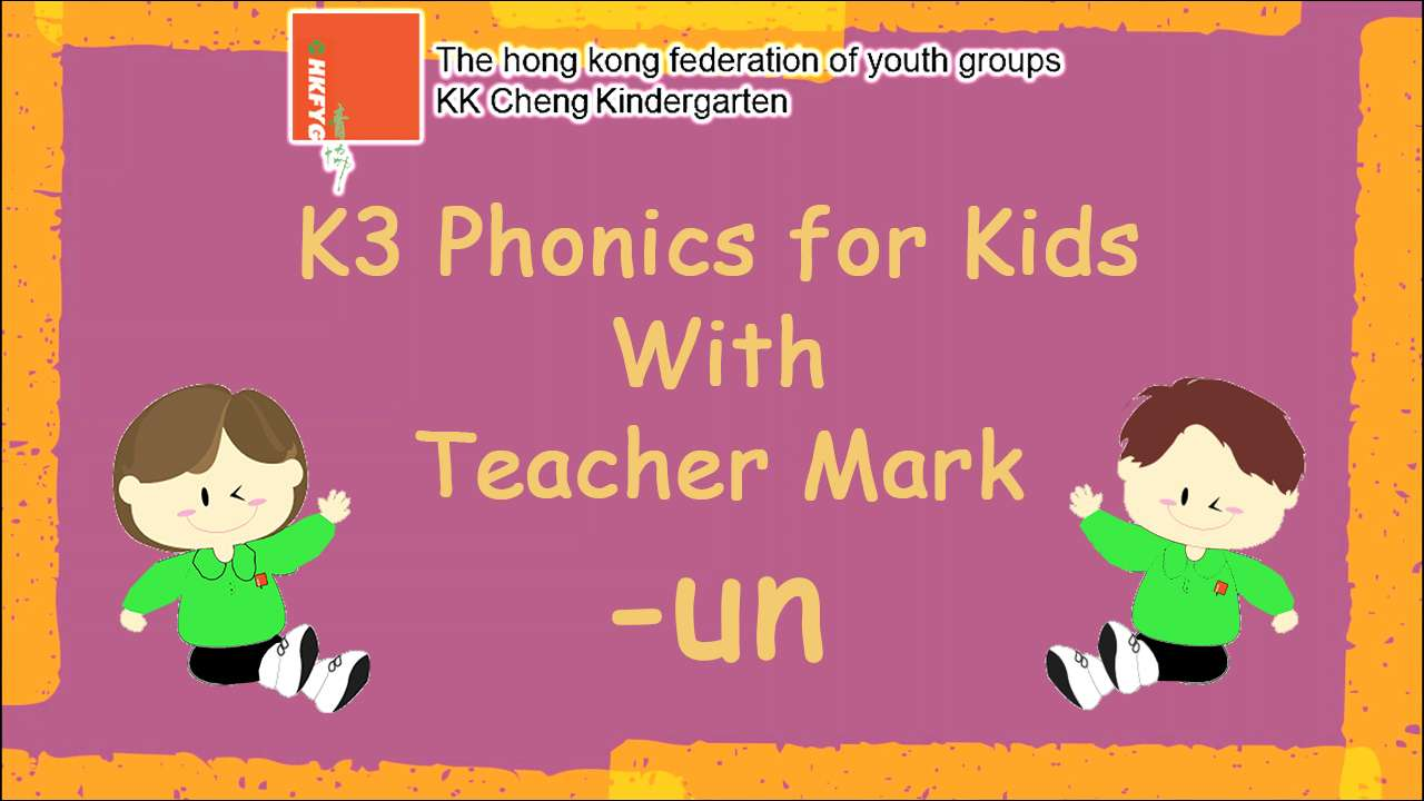 K3 Phonics for Kids with Teacher Mark (-un)