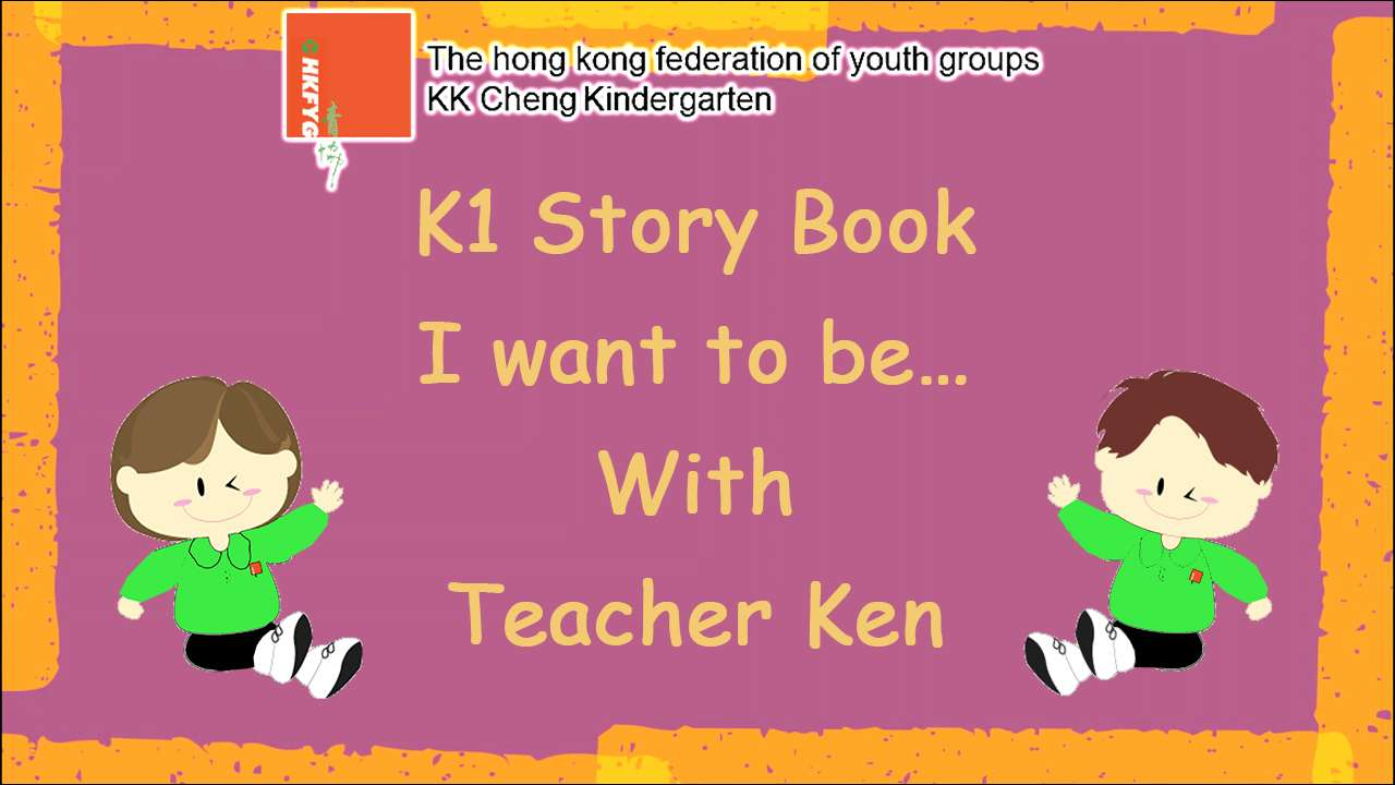 K1 Story Book with Teacher Ken (I want to be…)