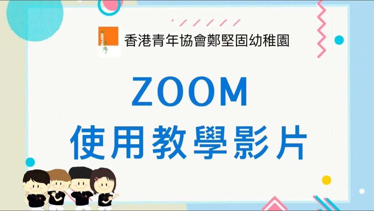 Zoom使用教學影片