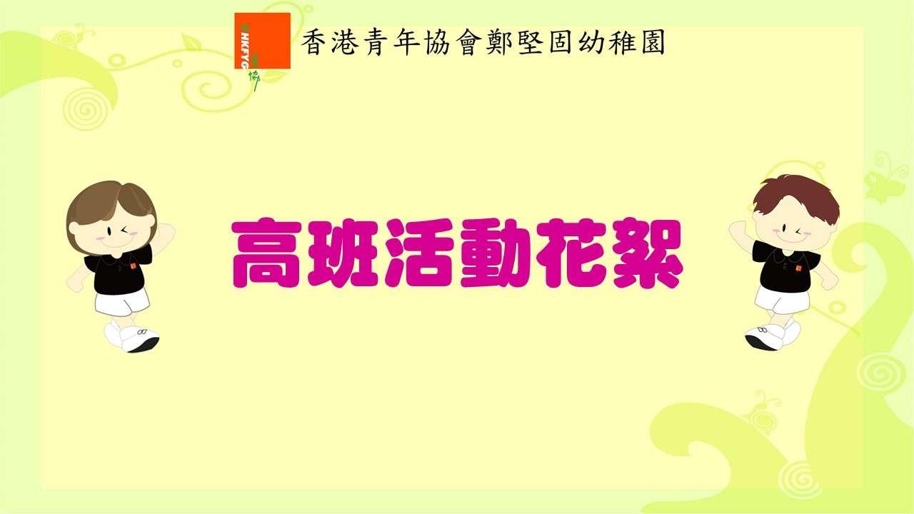 2020-2021年度 高班活動花絮