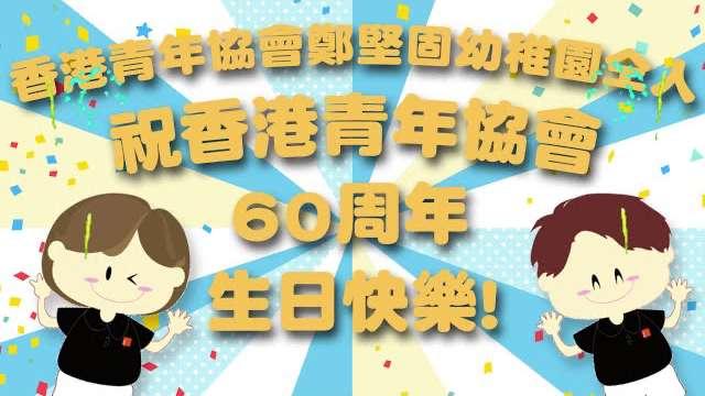 青協60週年生日影片