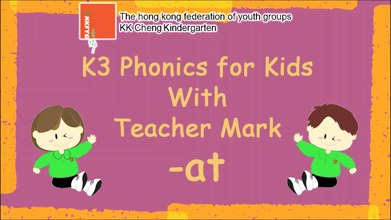 K3 Phonics for kids with Teacher Mark (-at)