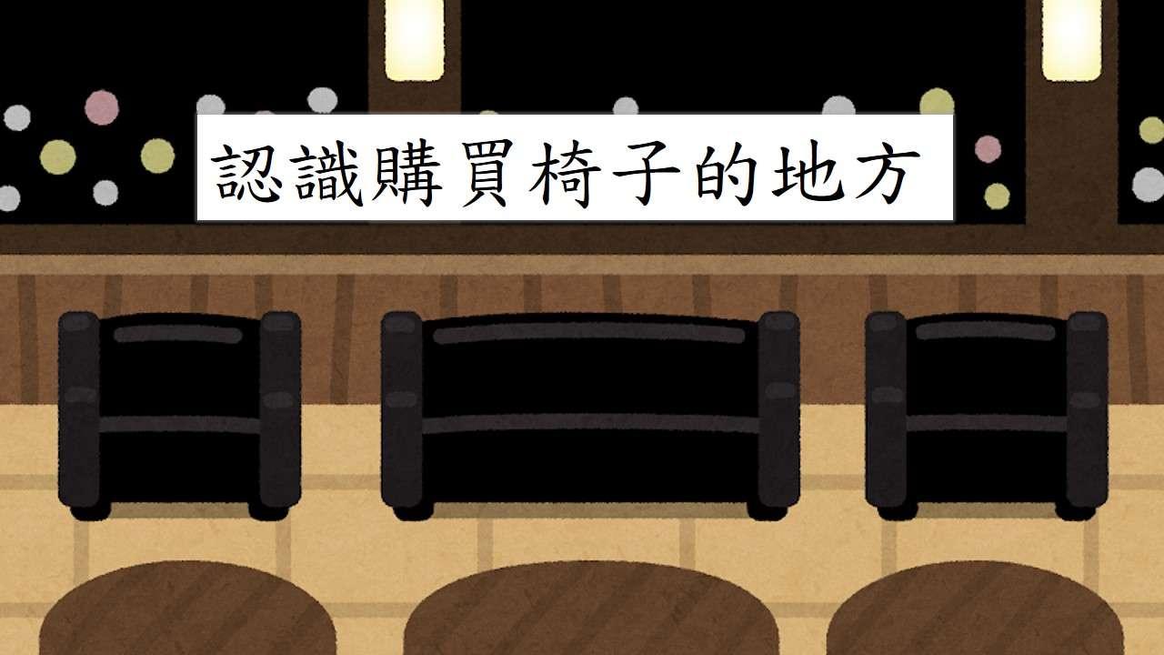 低班主題教學《椅子》認識購買椅子的地方