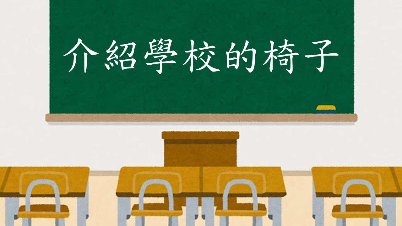 低班設計活動《椅子》1月19日