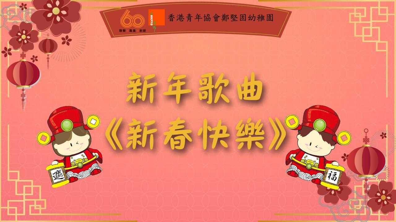 新年歌曲《新春快樂》