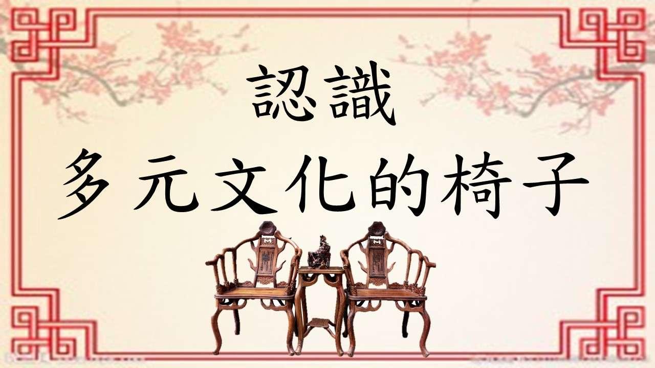 低班設計活動《椅子》2月2日