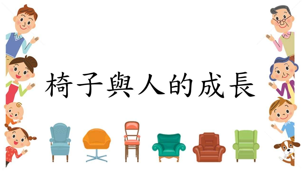 低班設計活動《椅子》椅子與人的成長