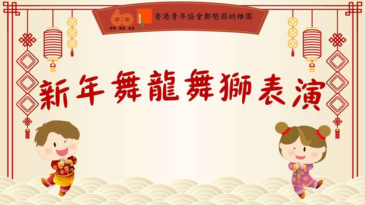 新年舞龍舞獅表演