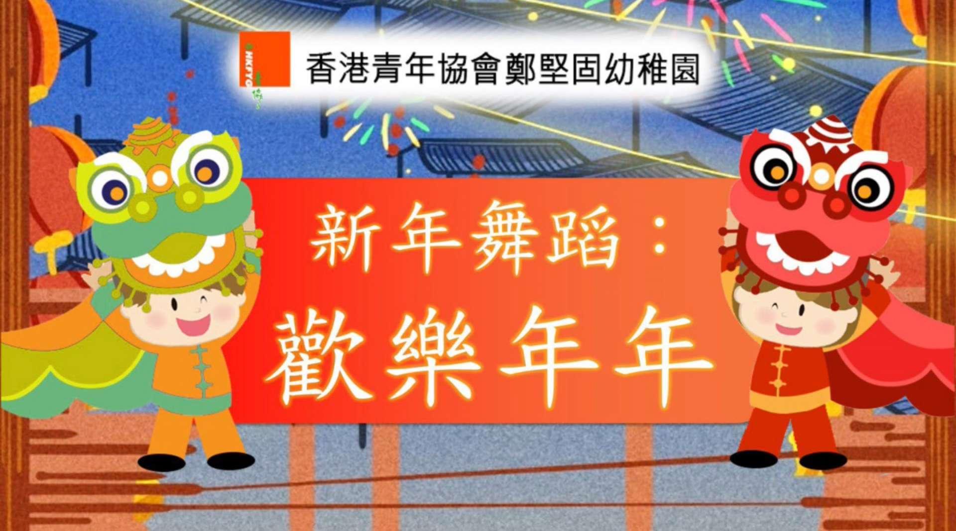 新年舞蹈《歡樂年年》