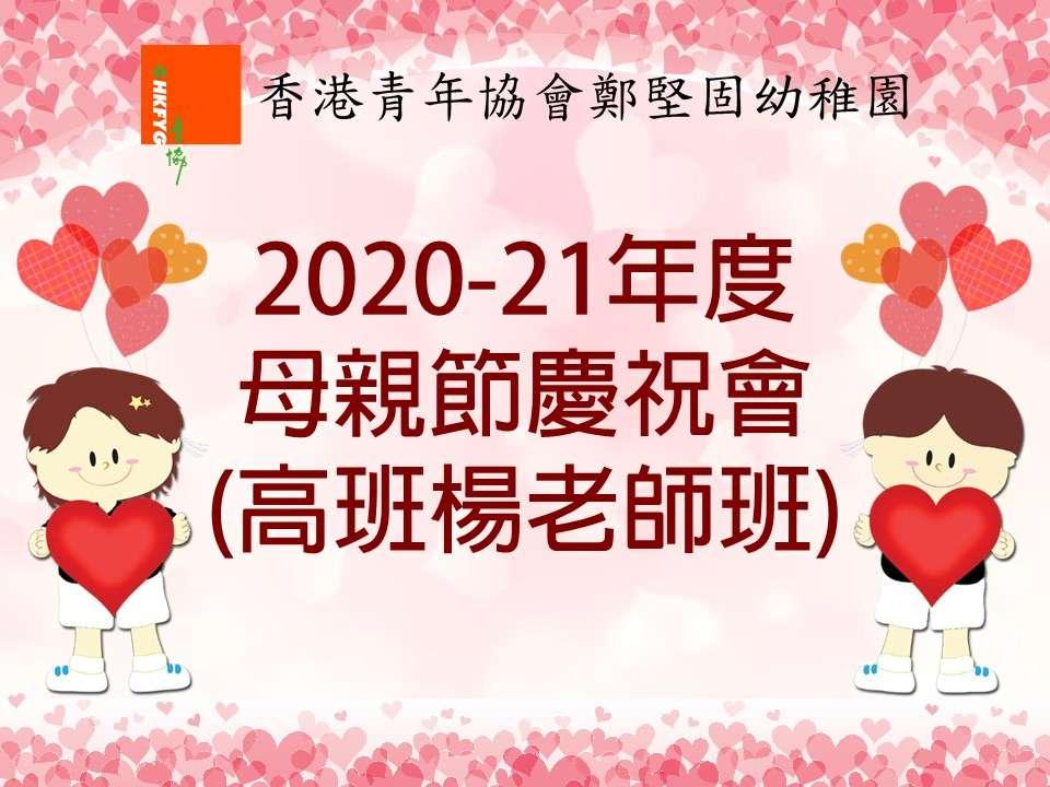 2020-21年度母親節慶祝會表演(高班楊老師班)