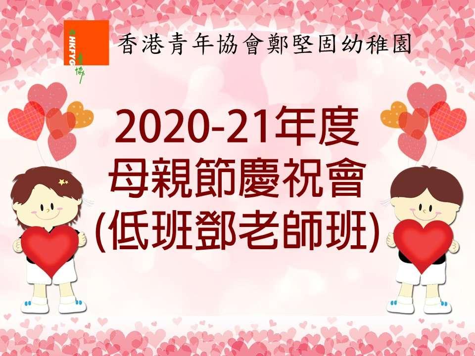 2020-21年度母親節慶祝會表演(低班鄧老師班)