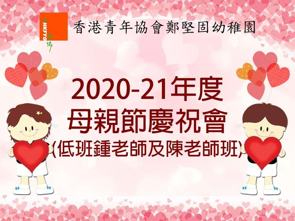 2020-21年度母親節慶祝會表演(低班鍾老師及陳老師班)