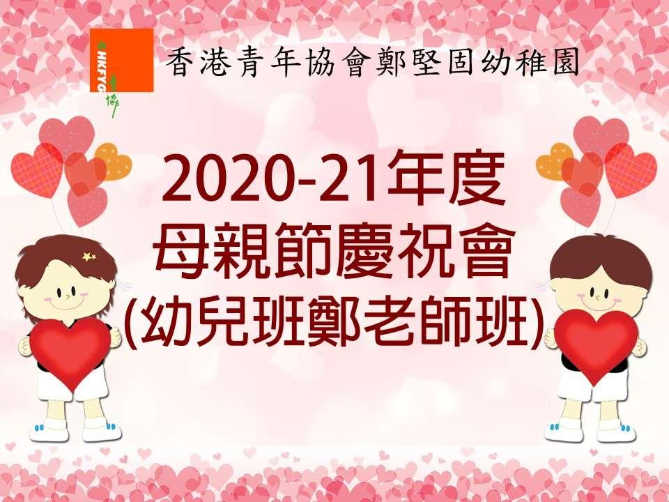 2020-21年度母親節慶祝會表演(鄭老師班)