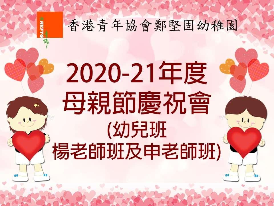 2020-21年度母親節慶祝會表演(幼兒班楊老師及申老師班)