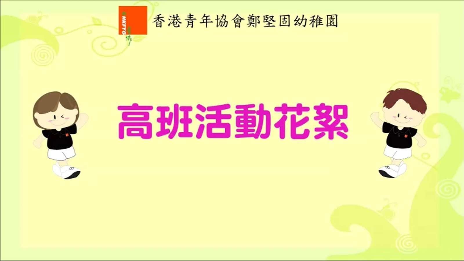 2021-22年度高班活動花絮